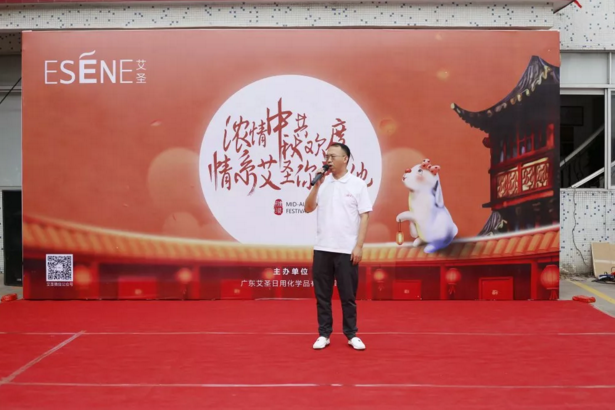 Love the Mid-Autumn Festival, and love Ai Sheng you and me丨Guangdong Ai Sheng 2019 Mid-Autumn Festival